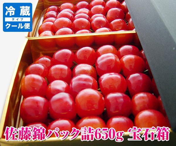 藤錦パック詰650グラム宝石箱