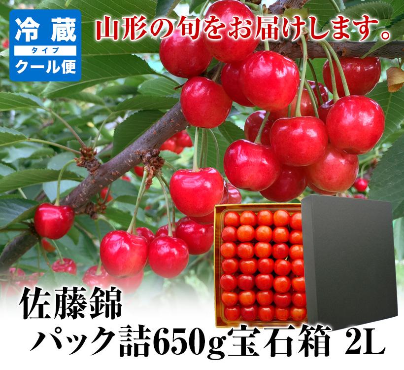 佐藤錦パック詰650グラム宝石箱