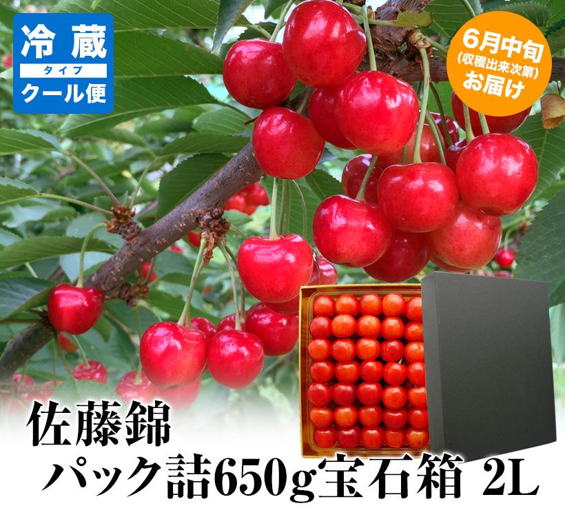 【父の日用】【クール対応】佐藤錦パック詰650グラム宝石箱