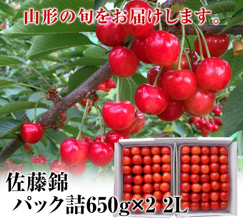 佐藤錦650g×2