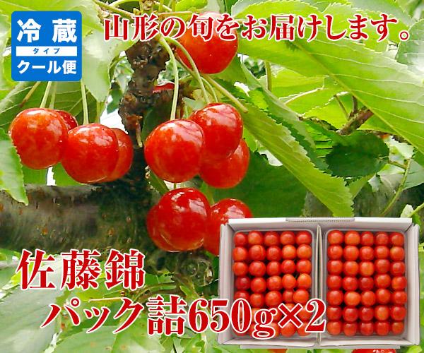 佐藤錦パック詰め650グラム×2