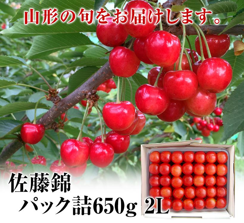 佐藤錦パック詰650g